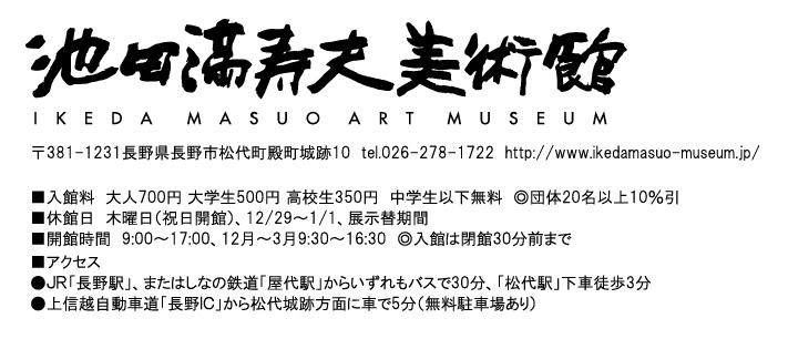 ikedamasuomuseum-logo