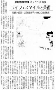 072713-suzakanewspaper