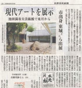 ma-news-071613
